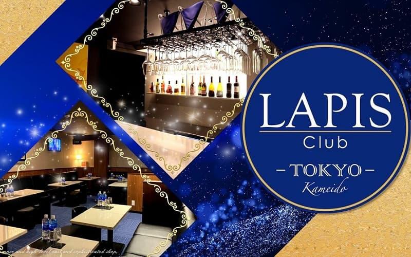 Club LAPIS(ラピス)